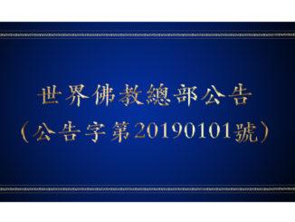 世界佛教總部公告 (公告字第20190101號)
