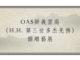 OAS辦義雲高 (H.H. 第三世多杰羌佛) 韻雕藝展