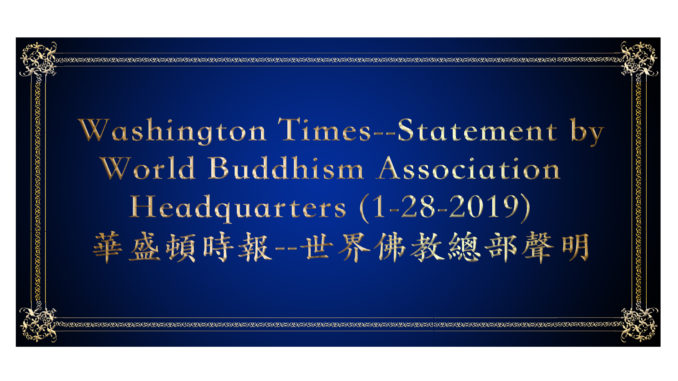 Washington Times--Statement by World Buddhism Association Headquarters (1-28-2019) 華盛頓時報--世界佛教總部聲明