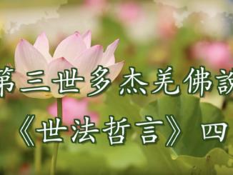 (視頻) 第三世多杰羌佛說《世法哲言》四