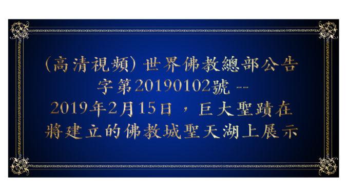 (高清視頻) 世界佛教總部公告 字第20190102號 -- 2019年2月15日,巨大聖蹟在 將建立的佛教城聖天湖上展示