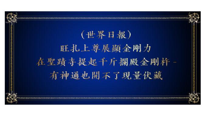 (世界日報)旺扎上尊展顯金剛力在聖蹟寺提起千斤攔殿金剛杵 - 有神通也開不了現量伏藏