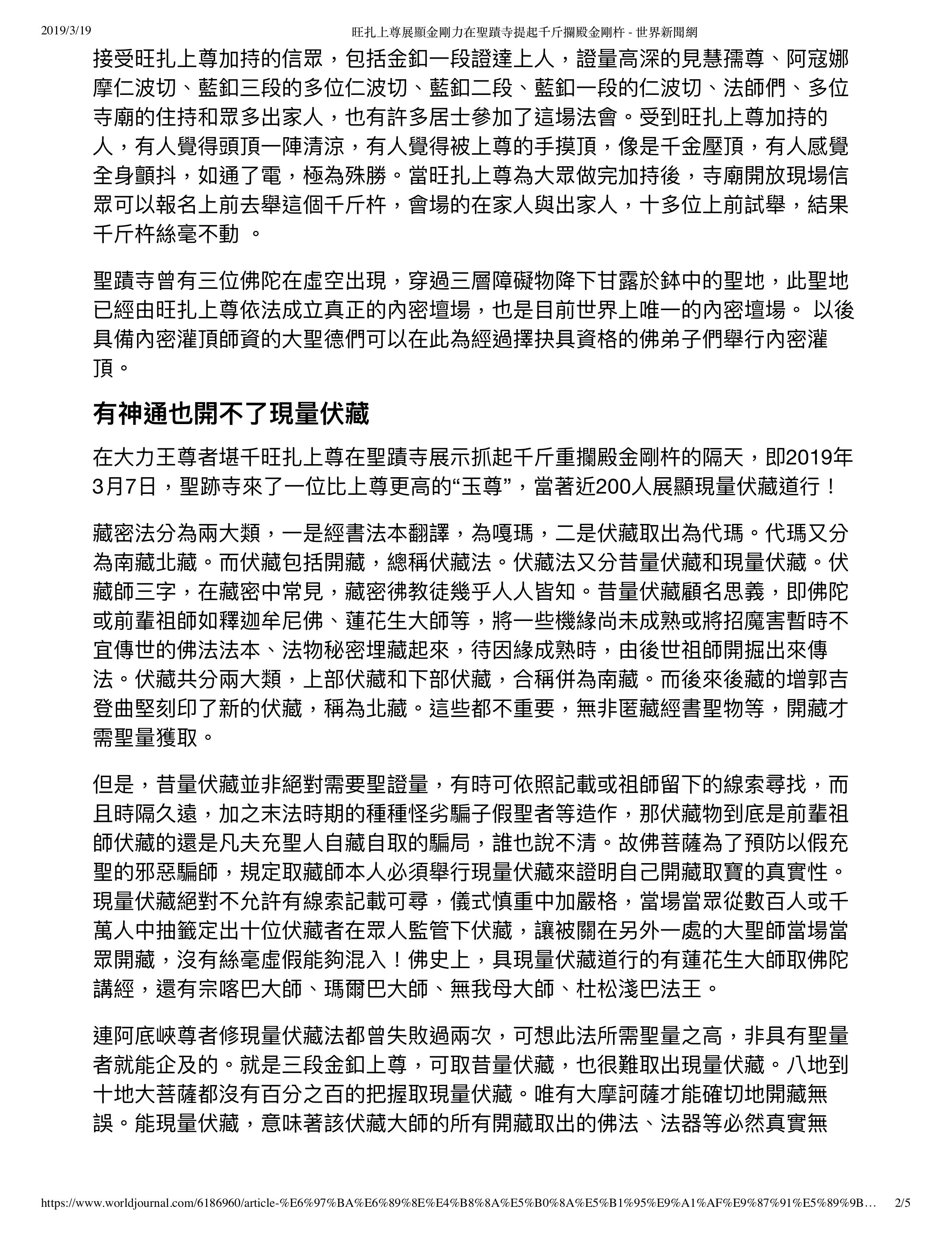 旺扎上尊展顯金剛力在聖蹟寺提起千斤攔殿金剛杵 - 世界新聞網_3-19-2019