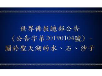 世界佛教總部公告(公告字第20190104號)- 關於聖天湖的水、石、沙子