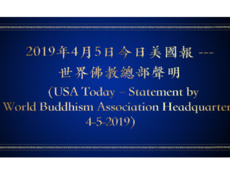 2019年4月5日今日美國報 --- 世界佛教總部聲明 (USA Today–Statement by World Buddhism Association Headquarters 4-5-2019)