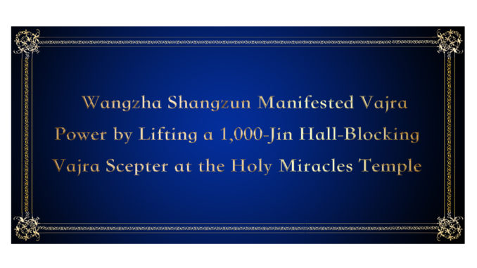 Wangzha-Shangzun-Manifested-Vajra-Power-by-Lifting-a-1000-Jin-Hall-Blocking-Vajra-Scepter-at-the-Holy-Miracles-Temple