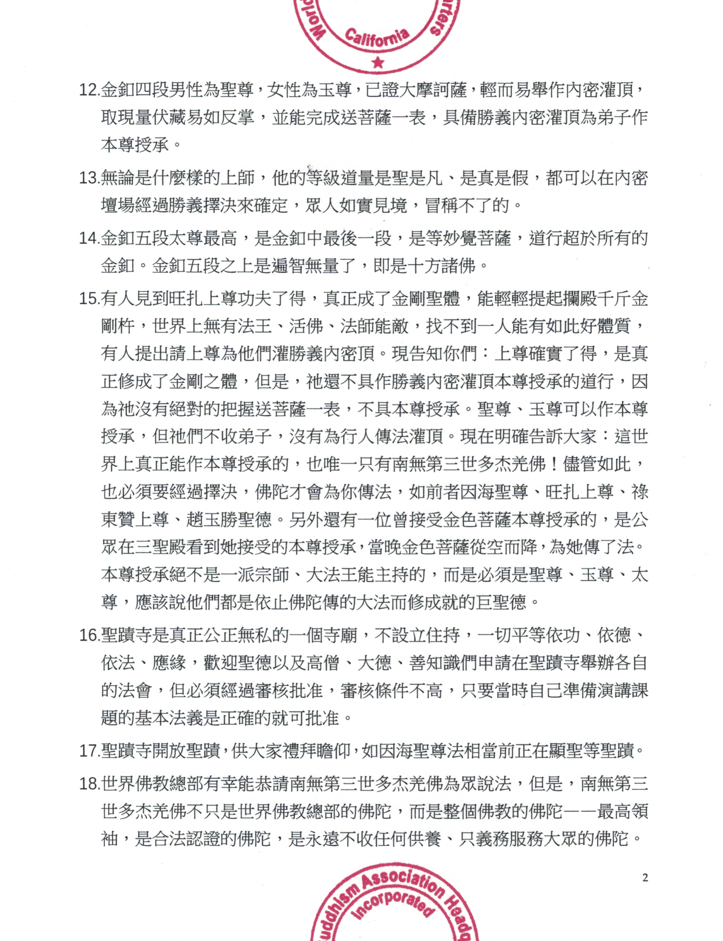 世界佛教總部重要嚴肅公告(公告字第20190105號)