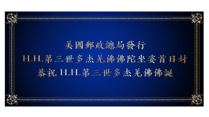 美國郵政總局發行-H.H.第三世多杰羌佛佛陀坐姿首日封-恭祝-H.H.第三世多杰羌佛佛誕