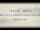 """""""拿杵上座"""" 鑒別聖凡 南無第三世多杰羌佛解難單手提懸420磅金剛杵 懸空聖座13秒PNG"""
