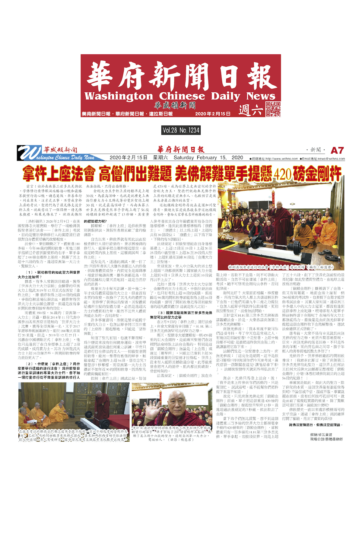 s_華府新聞日報-A7_2-15-2020_拿杵上座法會-高僧們出難題-羌佛解難單手提懸420磅金剛杵.