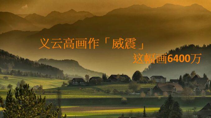 义云高画作「威震」 这幅画6400万
