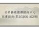 世界佛教總部諮詢中心回覆諮詢(第20200102號)