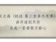 义云高(H.H. 第三世多杰羌佛)画作连创天价 自成一家誉毁不掛心-1