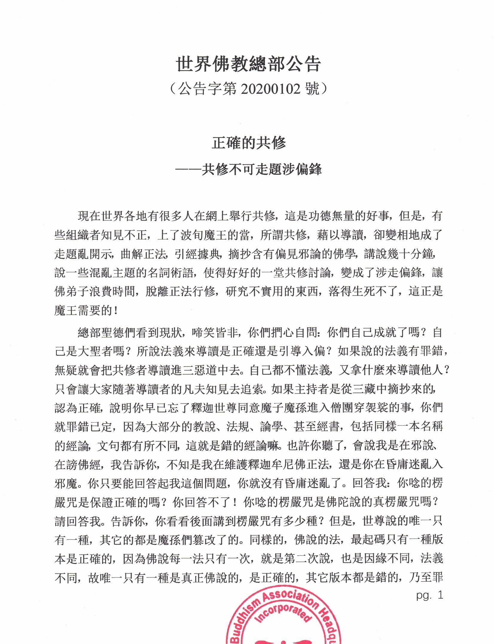 1 - 世界佛教總部公告(公告字第20200102號)- 正確的共修——共修不可走題涉偏鋒