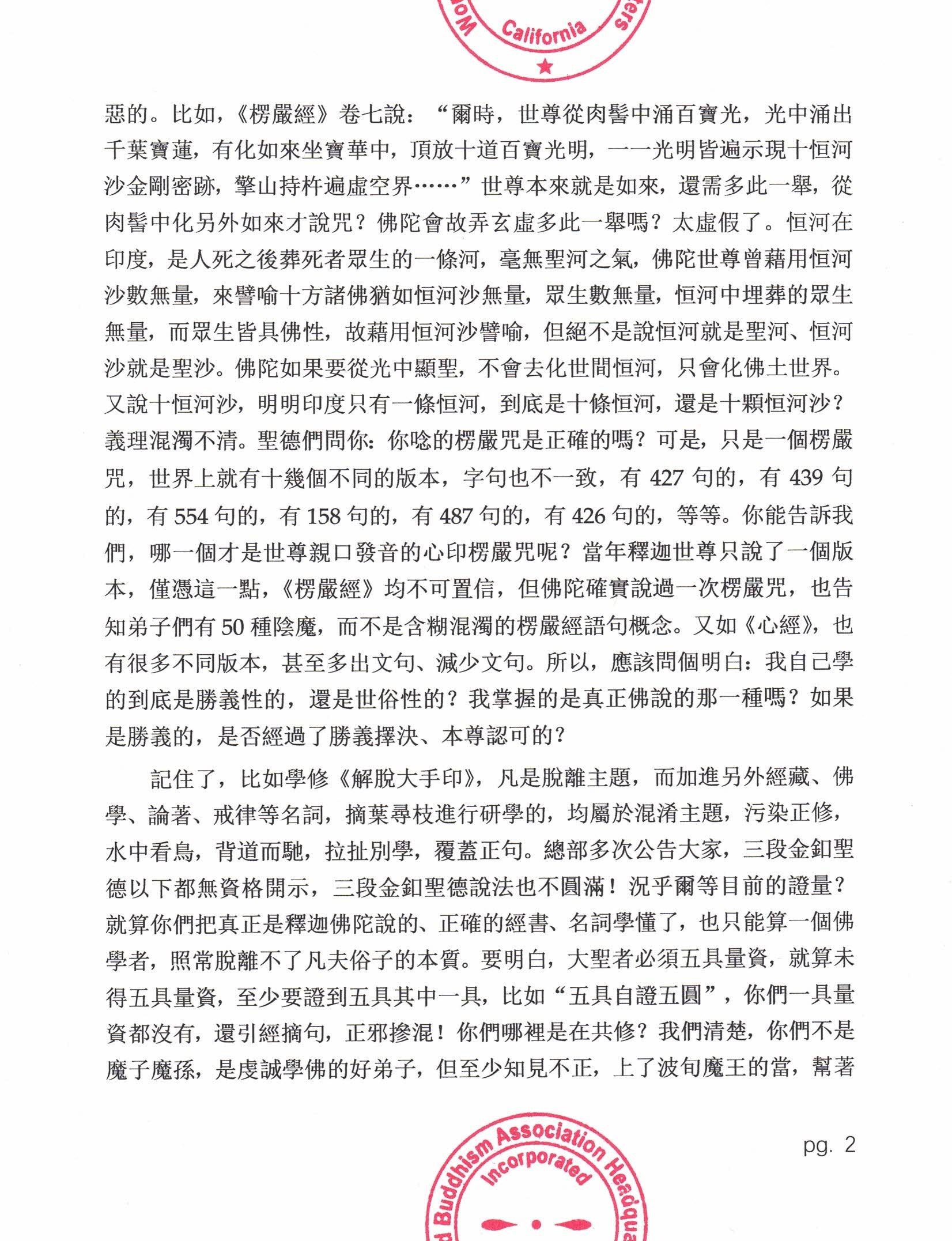 2 - 世界佛教總部公告(公告字第20200102號)- 正確的共修——共修不可走題涉偏鋒