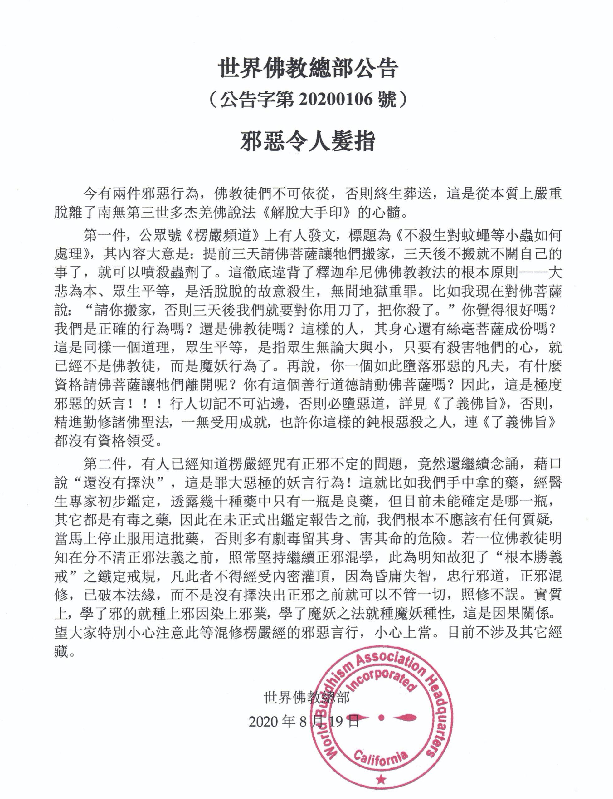 世界佛教總部公告(公告字第20200106號)-- 邪惡令人髮指-2