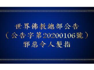 世界佛教總部公告 (公告字第20200106號) 邪惡令人髮指