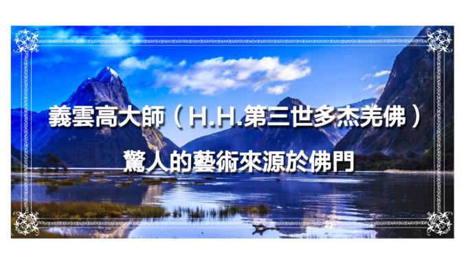 義雲高大師(H.H.第三世多杰羌佛)驚人的藝術來源於佛門