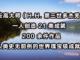 义云高大师(H.H. 第三世多杰羌佛)一人创造 21 类成就 200 余件作品 人类史无前例的世界瑰宝级成就展