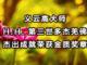 义云高大师(H.H. 第三世多杰羌佛)杰出成就荣获金质奖章