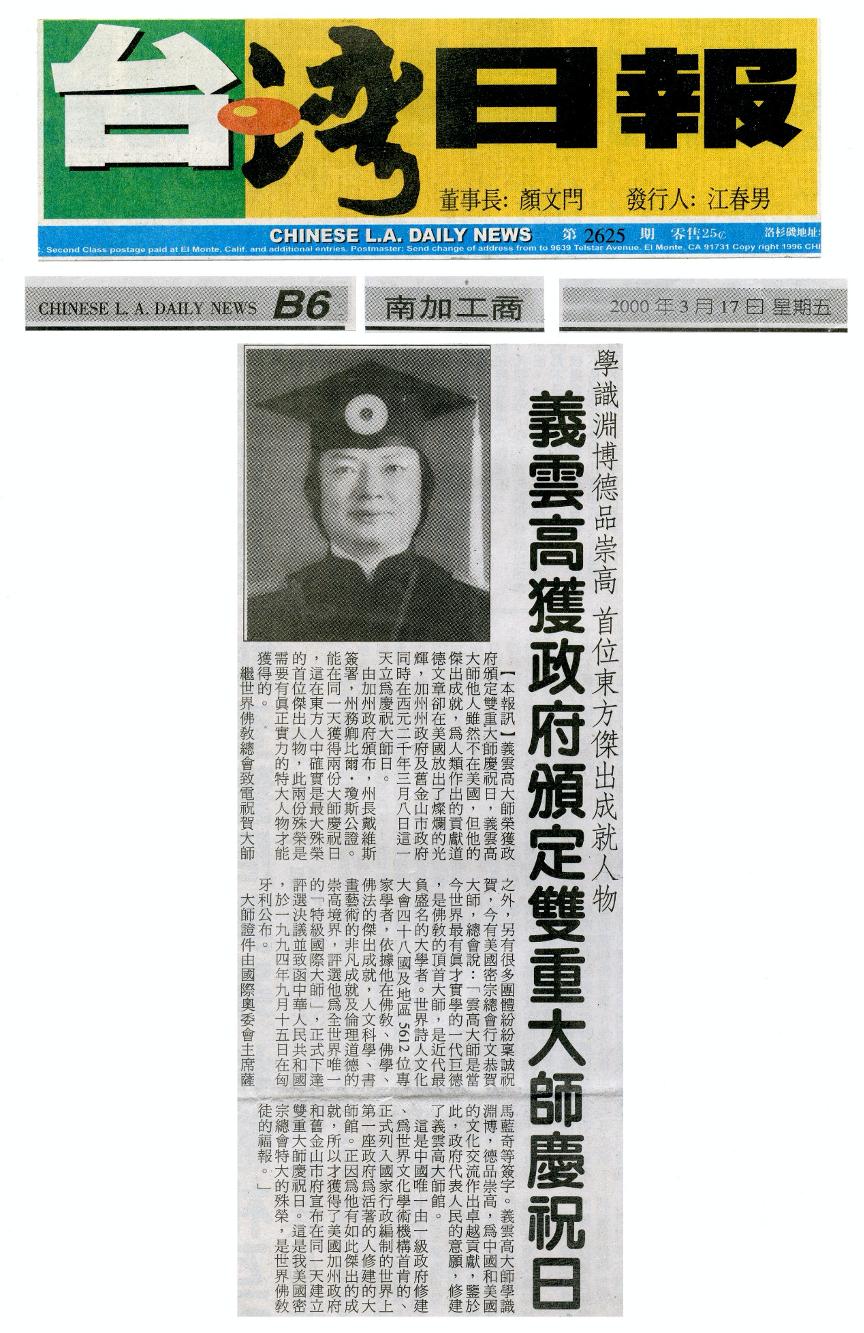 义云高 (H.H.第三世多杰羌佛)获政府颁定双重大师庆祝日