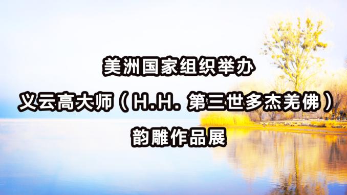 美洲国家组织举办义云高大师(H.H. 第三世多杰羌佛)韵雕作品展