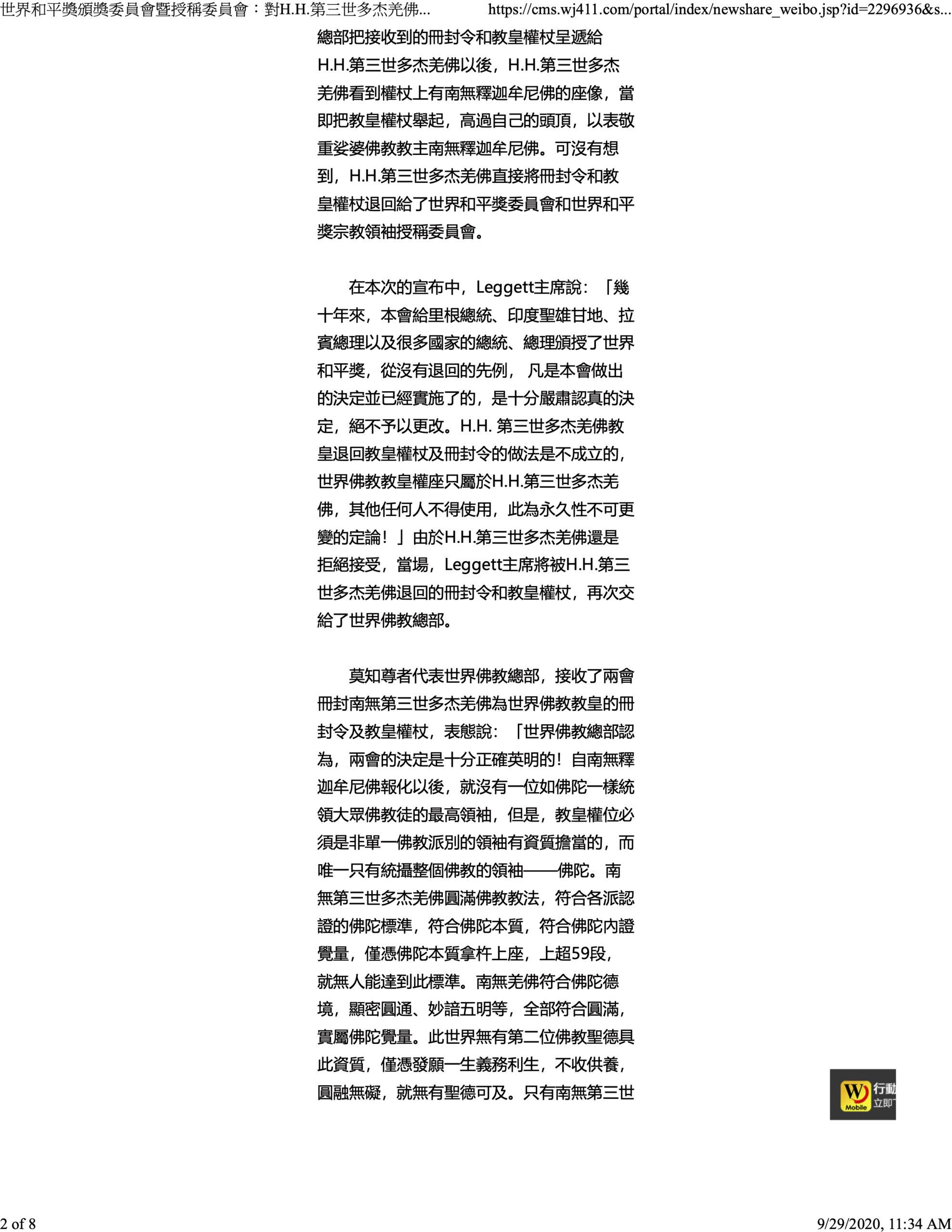 1-1 世界新聞網_世界和平獎頒獎委員會暨授稱委員會:對H.H.第三世多杰羌佛的世界佛教教皇冊封是無可變更的_9-29-2020