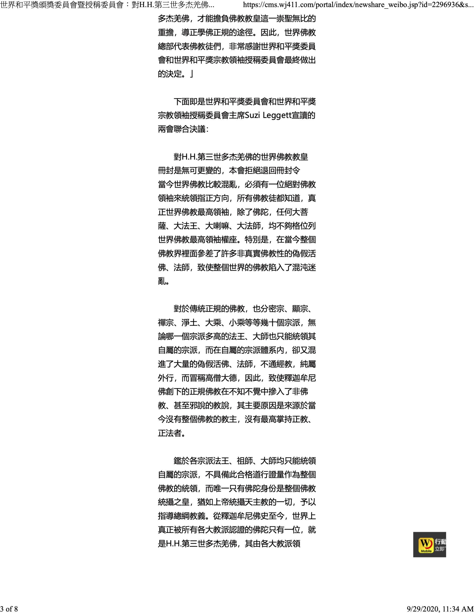 1-3 世界新聞網_世界和平獎頒獎委員會暨授稱委員會:對H.H.第三世多杰羌佛的世界佛教教皇冊封是無可變更的_9-29-2020