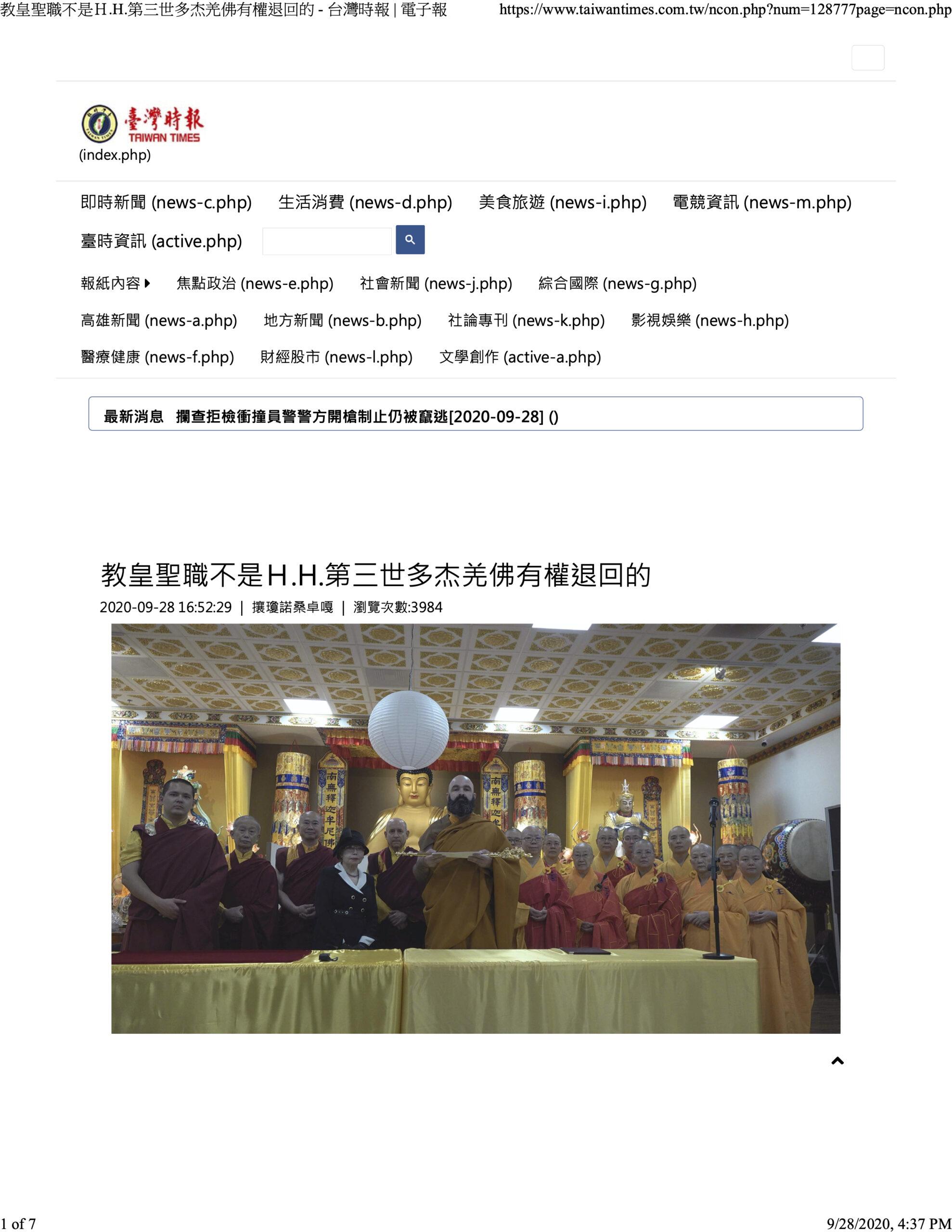 2-1 台灣時報電子報_教皇聖職不是H.H.第三世多杰羌佛有權退回的_9-28-2020