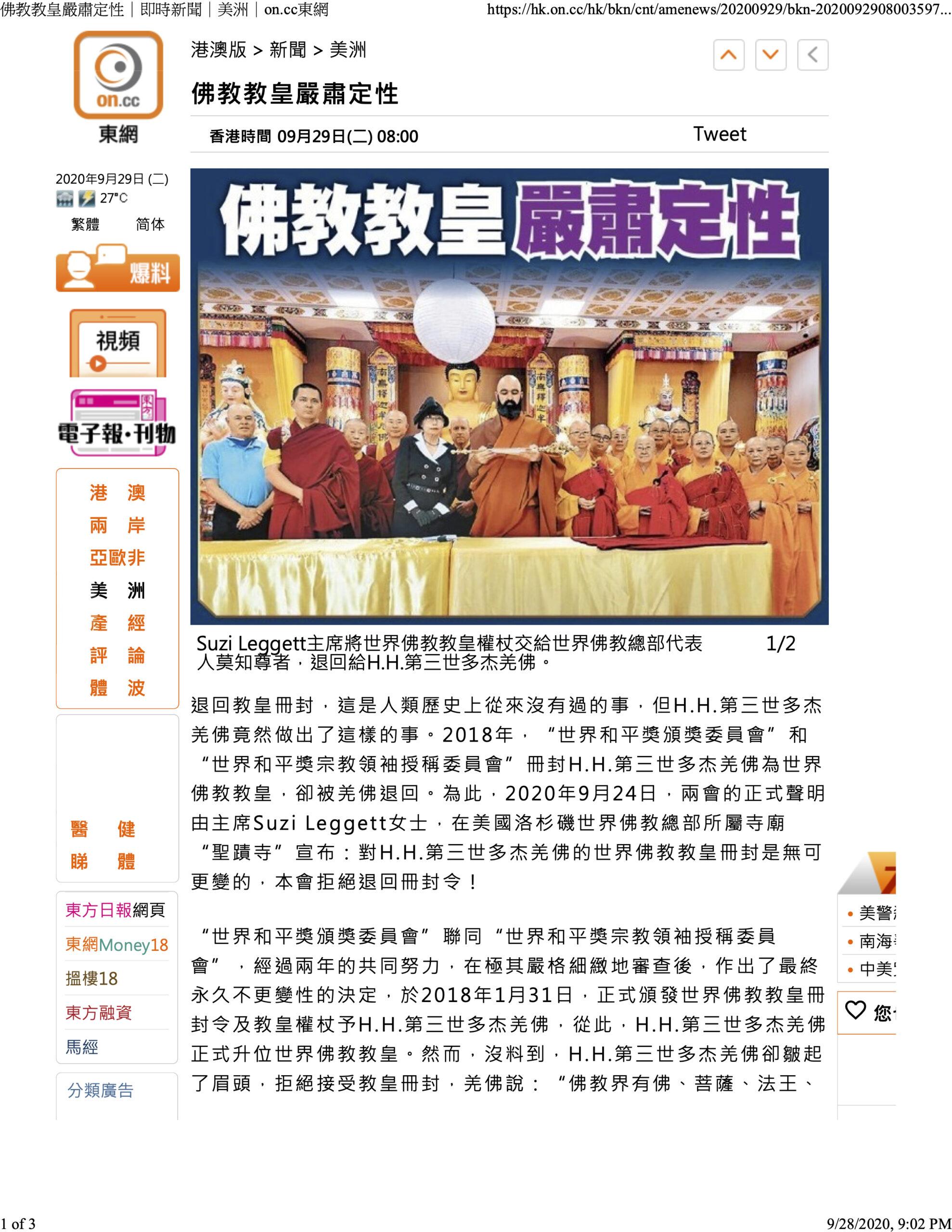 3-1 東網_佛教教皇嚴肅定性_9-29-2020