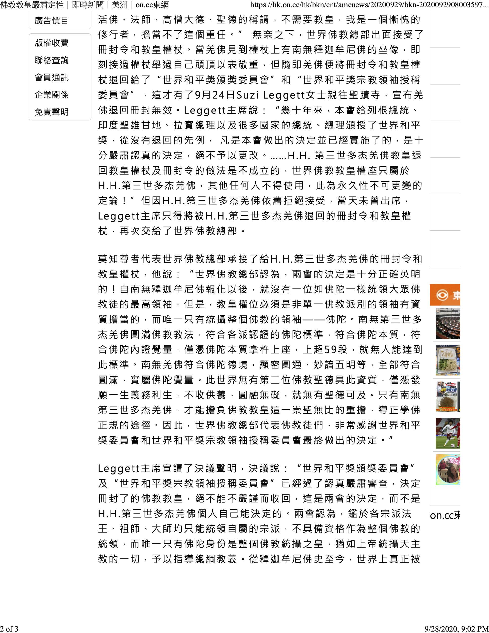 3-2 東網_佛教教皇嚴肅定性_9-29-2020