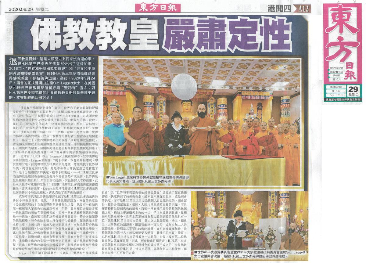 東方日報_佛教教皇嚴肅定性_2020-09-29