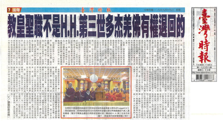 台灣時報 教皇聖職不是H.H.第三世多杰羌佛有權退回的