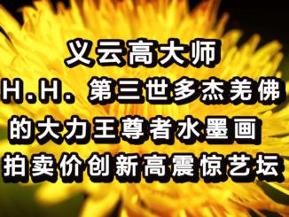 义云高大师(H.H. 第三世多杰羌佛)的大力王尊者水墨画拍卖价创新高震惊艺坛
