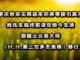 侯李庆秋亲见释迦牟尼佛等接引其先生 她先生临终前谆告她今生须跟随义云高大师(H.H.第三世多杰羌佛)修行