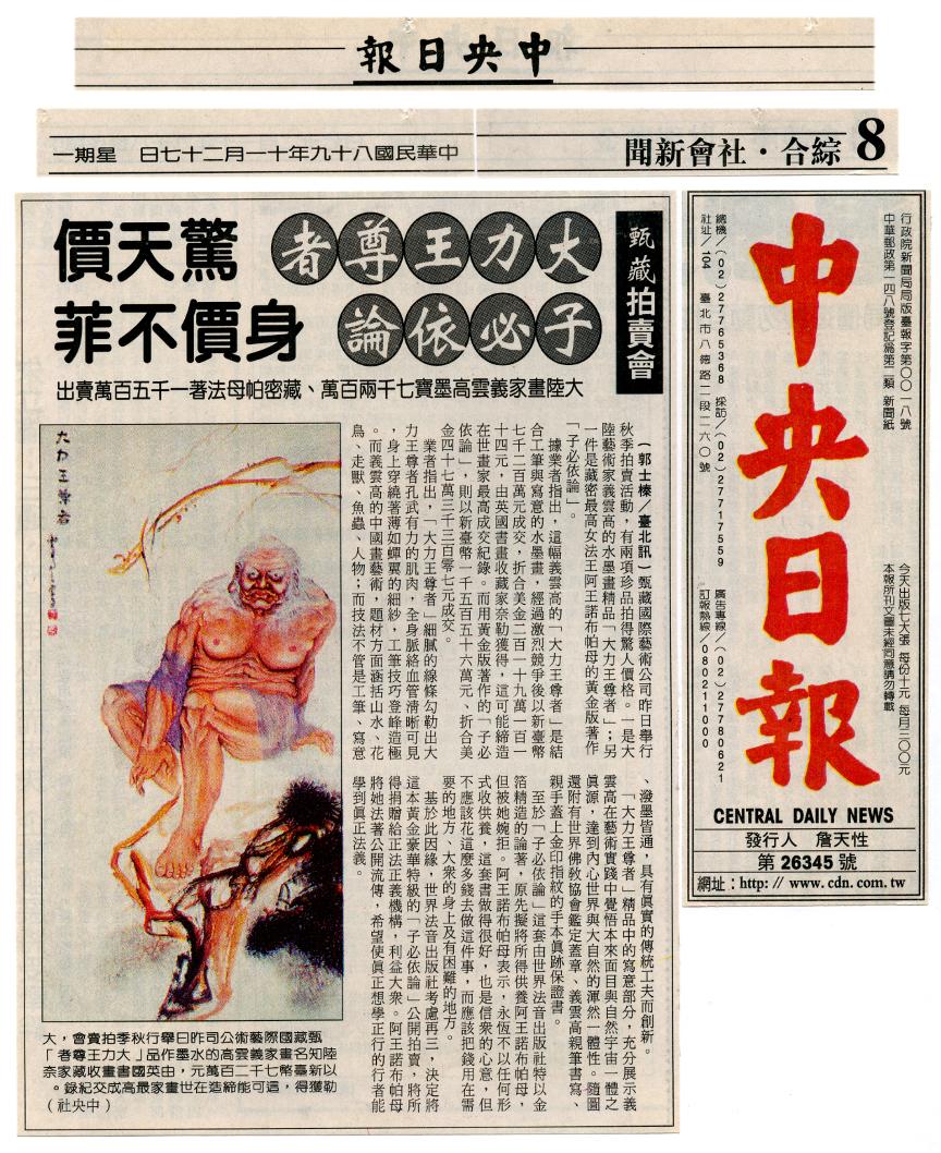 大陆画家义云高(H.H. 第三世多杰羌佛)墨宝七千两百万、藏密帕母法著一千五百万卖出