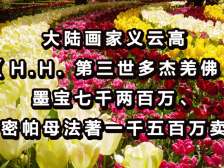 大陆画家义云高(H.H.-第三世多杰羌佛)墨宝七千两百万、藏密帕母法著一千五百万卖出