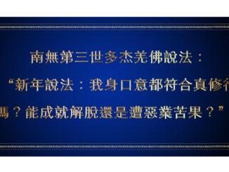 """南無第三世多杰羌佛說法:""""新年說法:我身口意都符合真修行嗎?能成就解脫還是遭惡業苦果?""""."""